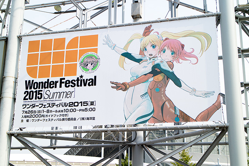 WonderFestival 2015 SUMMER Act.1 速報編